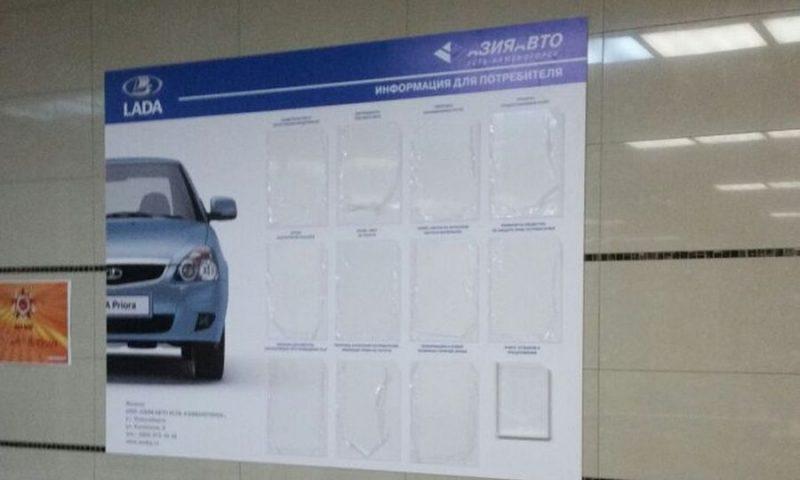 Информационный стенд потребителя для компании «АзияАвто»