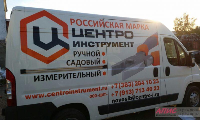 Аппликация из виниловой пленке на фургоне для магазина Центроинструмент