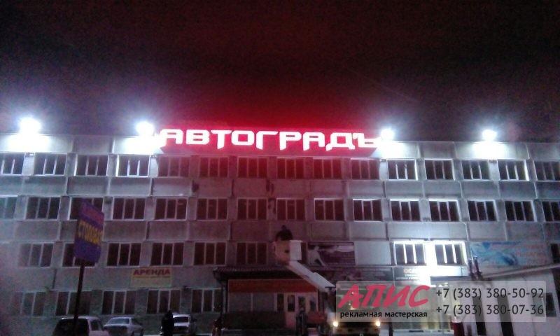 Светящиеся буквы Автоградъ