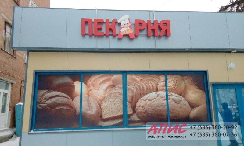Объемные буквы для Пекарни