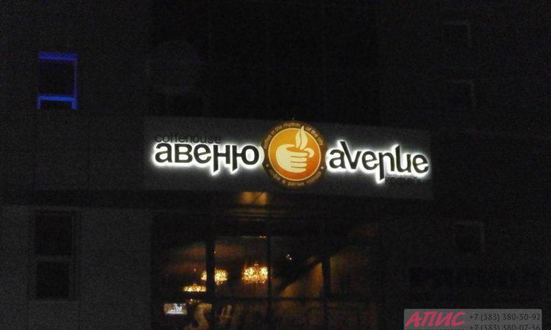 Объемные буквы с контражуром для кафе-столовой Авеню