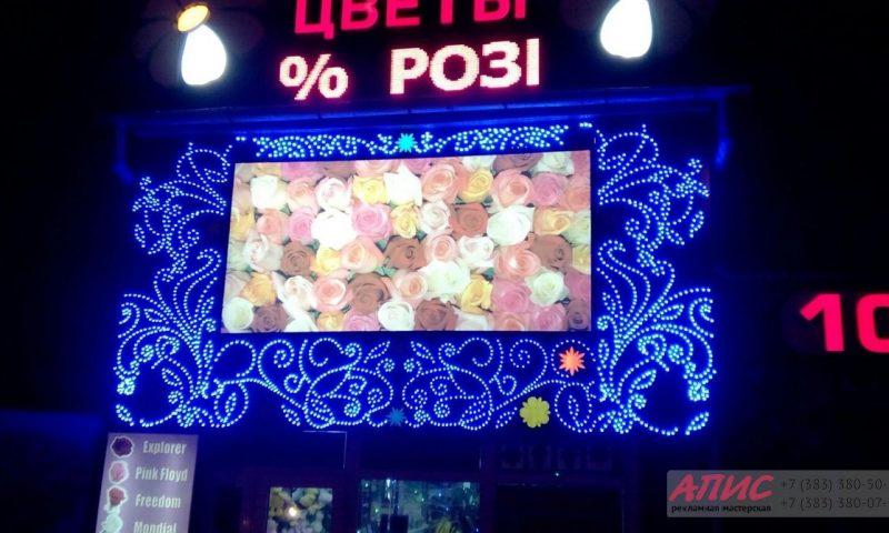 Светодинамическая вывеска для магазина цветов