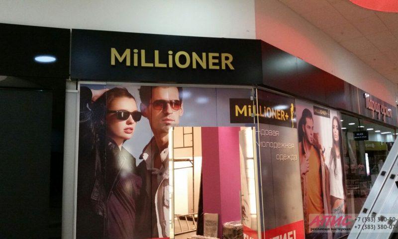 Вывеска для магазина молодежной одежды Миллионер