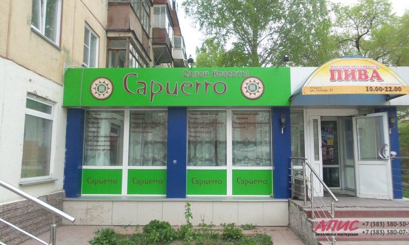 Вывеска для студии красоты и загара Capuerro