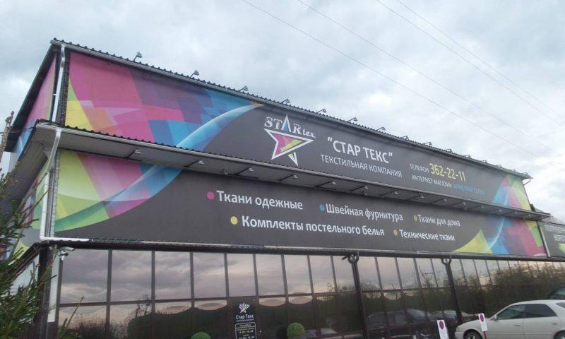 Баннер для магазина тканей «СТАР ТЕКС»