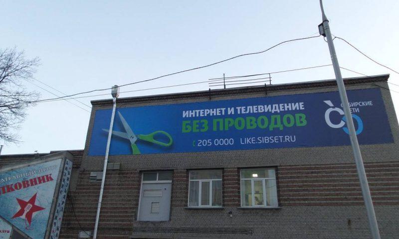Баннер для «Сибирских сетей» по улице Добролюбова, 16