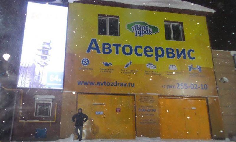 Баннер для автосервиса «Автоздрав» на улице Волочаевская, 64