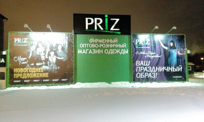 объемные буквы и баннеры для магазина одежды Priz