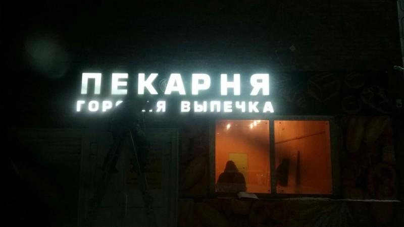объемные световые буквы пекарня