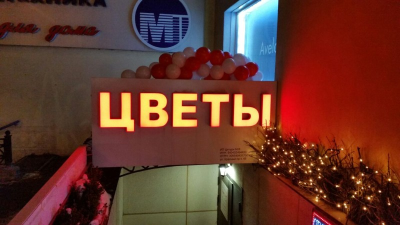 объемные световые буквы для цветочного салона