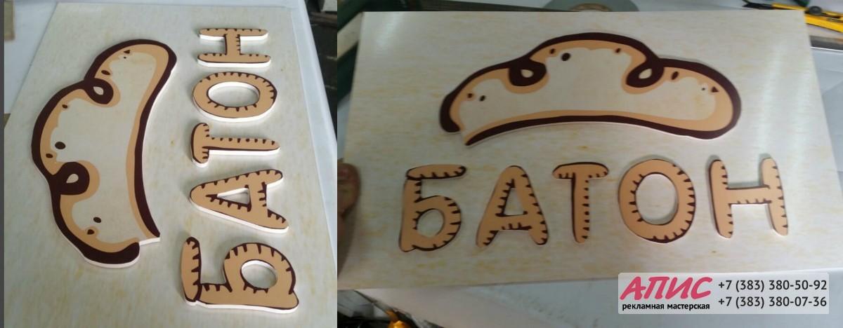 батон табличка с объемными буквами