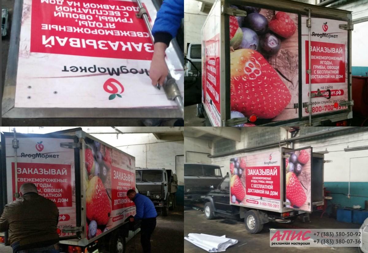 брендирование транспорта ягодмаркет