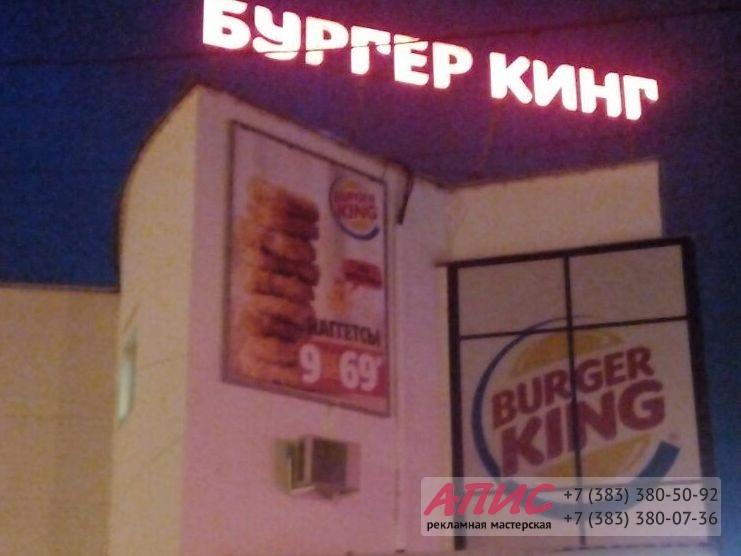 световые буквы и баннеры для Бургер Кинг