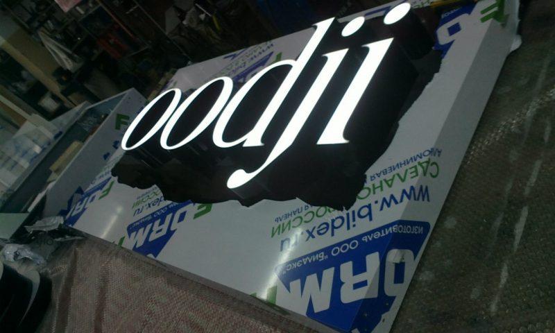 Объемные буквы для магазина odji