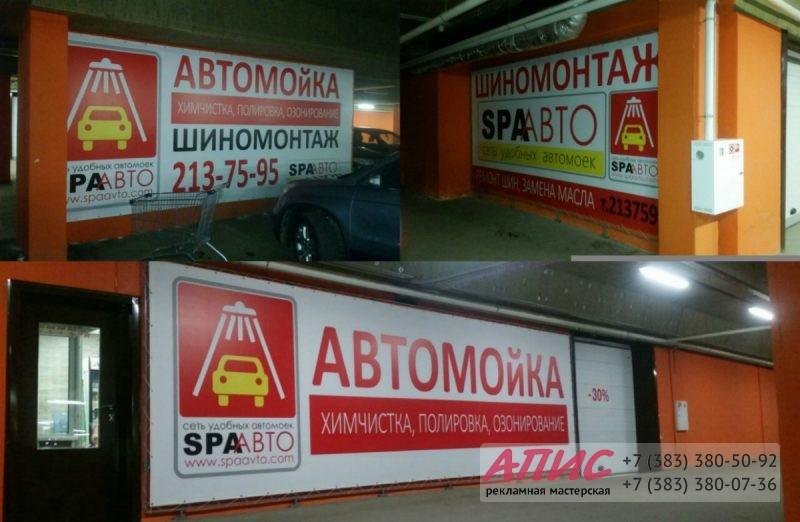 баннеры для сети автомоек SPAАВТО