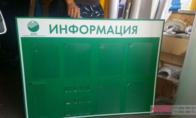 Информационный стенд для Сбербанка