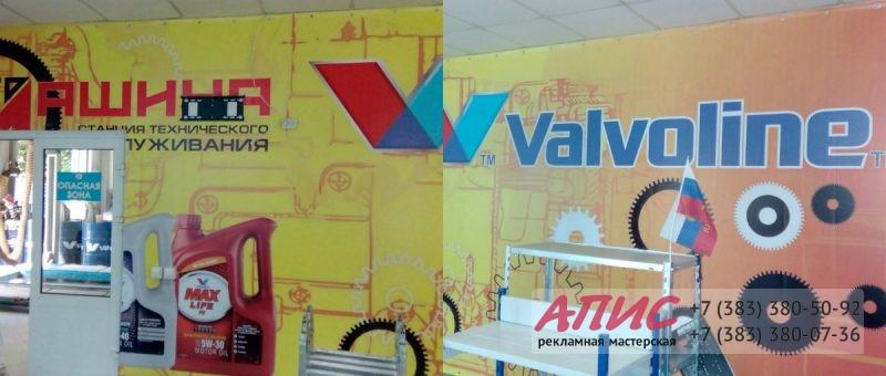 Печать баннера Valvoline для СТО Машина