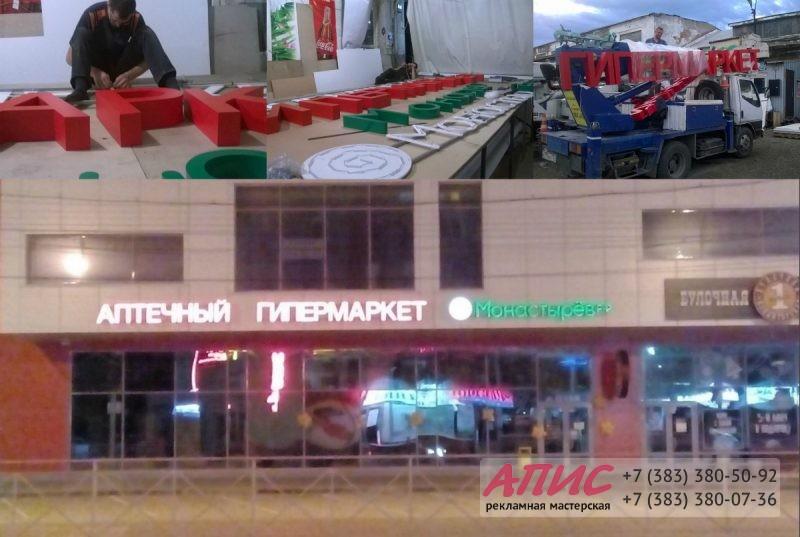 Световые буквы Аптечный гипермаркет Монастырев