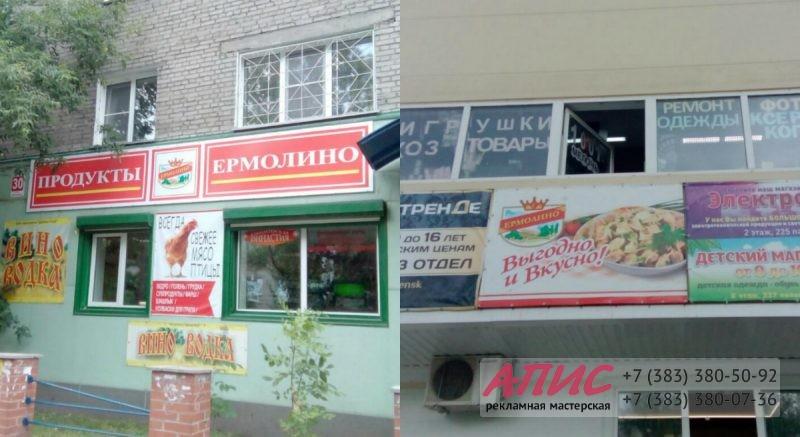 Вывеска и баннер для магазина Продукты Ермолино