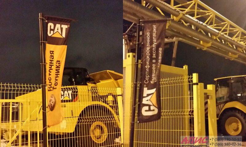 Изготовление флагов для представителя CAT Восточная техника