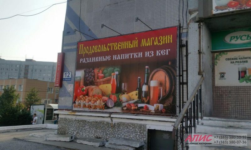 Изготовление и монтаж баннера для продовольственного магазина