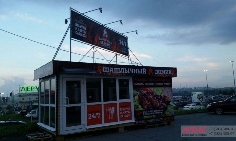 Крышная установка с двусторонним баннером для павильона Шашлычный домик 1