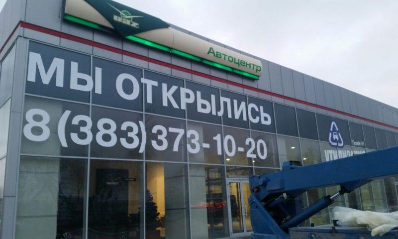 Нанесение на витрину букв автоцентр УАЗ