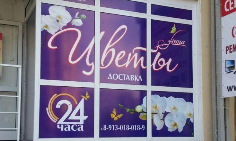 Оклейка витрины пленкой с полноцветной печатью Anna Цветы