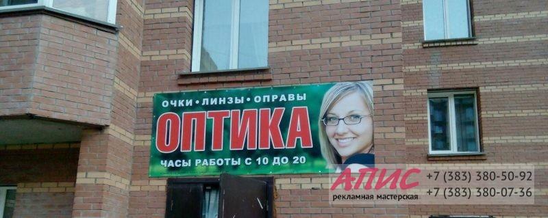 banner-dlya-opticheskogo-salona