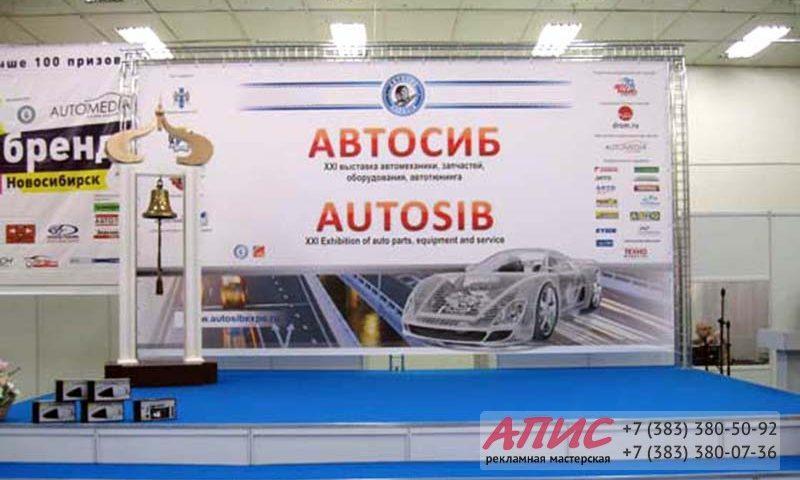 Пресс волл для автошоу Автосиб