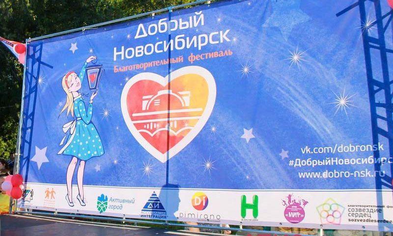 Пресс волл для фестиваля Добрый Новосибирск