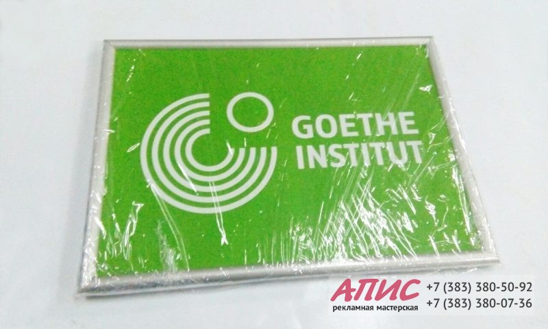 Табличка Гете-Институт