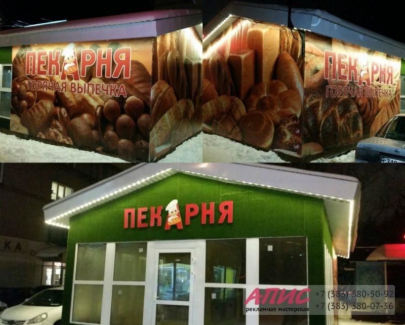 pekarnya-oformlenie-torgovogo-pavilona