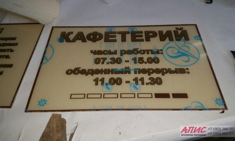 Таблички из оргстекла для кафетерия 1