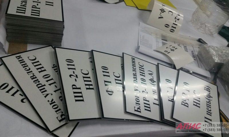 Таблички на композите пс приангарская 2