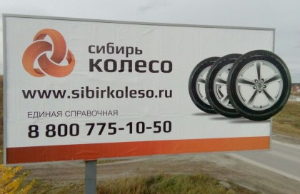 Печать и монтаж баннера Сибирь Колесо