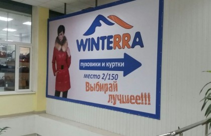 баннер для магазина winterra