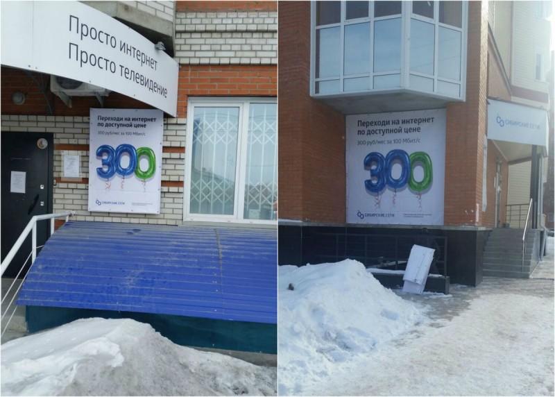 оформление фасада офиса сибирских сетей