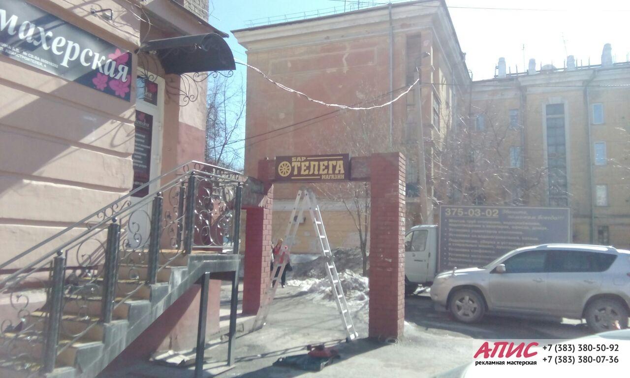 лайтбокс магазин бар Телега