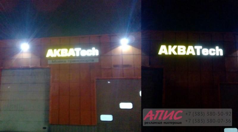 объемные световые буквы для автомойки акваtech