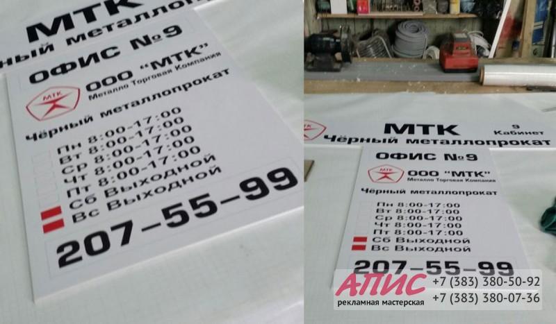 таблички с названием и графиком работа МТК