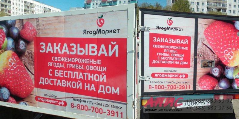 апис брендирование транспорта доставки ЯгодМаркет