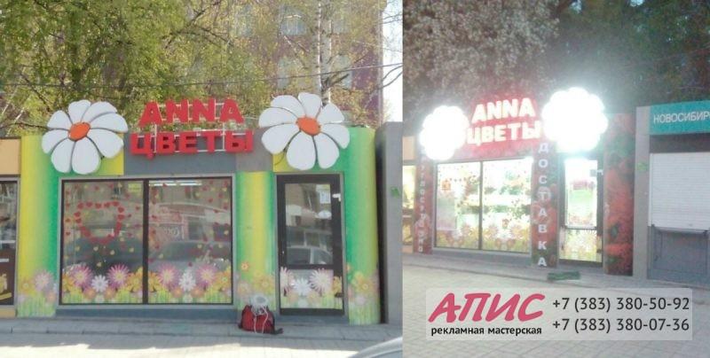 изготовление вывески цветочного павильона Anna Цветы