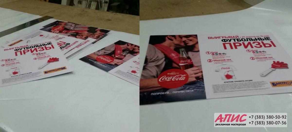 печать буклетов Coca Cola