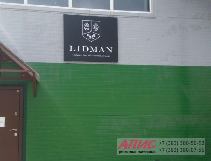 табличка для производителя межкомнатных дверей Lidman