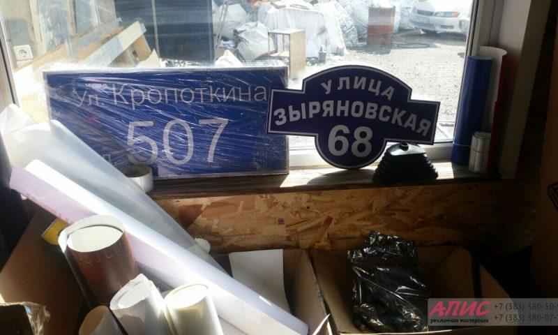 Адресная табличка Кропоткина 507