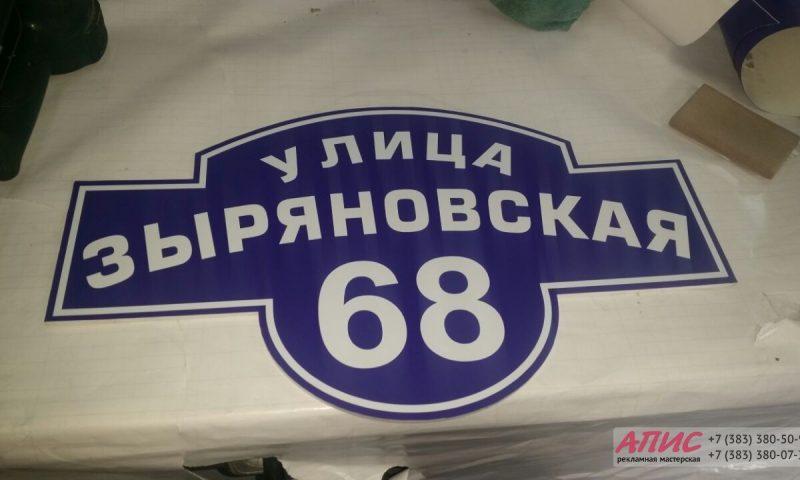 Табличка с адресом Зыряновская 68