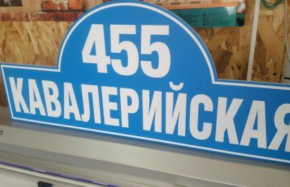 Табличка с номером дома и улицей Кавалерийская 455
