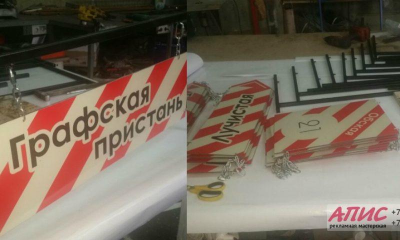 Адресные таблички для дачного курорта Пичугово море