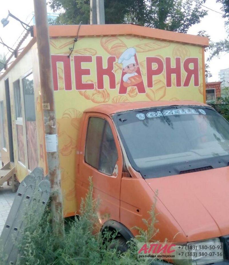 Брендирование автомобиля Пекарни